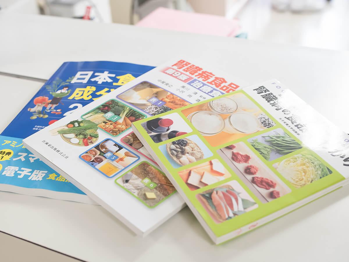 栄養食事指導